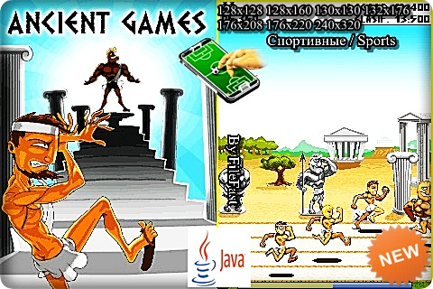 Ancient Games / Древние игры