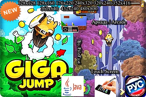 Giga Jump+Touch Screen / Мощный прыжок