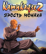 Kamikaze 2 - The Way of Monk