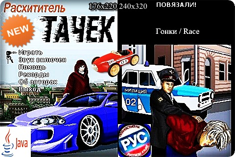 Robber Wheelbarrows / Расхититель Тачек
