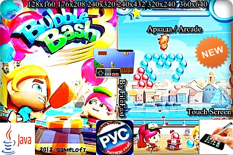Bubble Bash 3 / Бить пузыри 3
