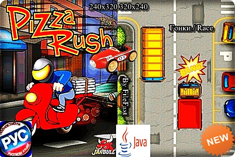 Pizza Rush / Шустрая пицца