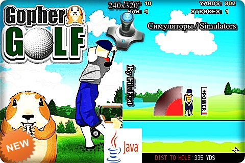 Gopher Golf / Gopher Гольф