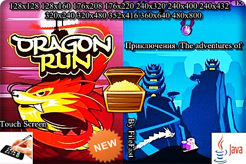 Dragon Run / Бег дракона