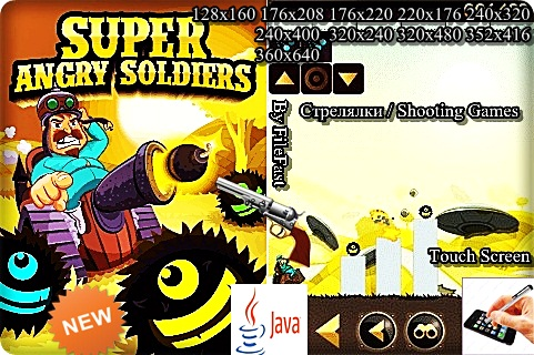 Super Angry Soldiers+Touch Screen+Size / Злобные солдаты