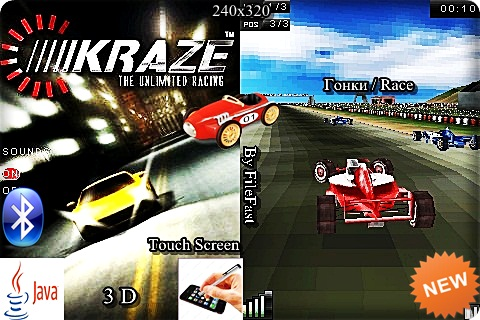 Kraze The Unlimited Racing 3D / Гонки без ограничений 3D