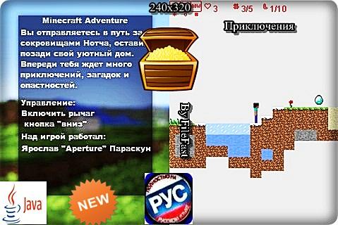 Скачать игру minecraft adventure