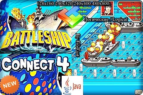 Battleship & Connect 4 / Морской бой и Связи 4